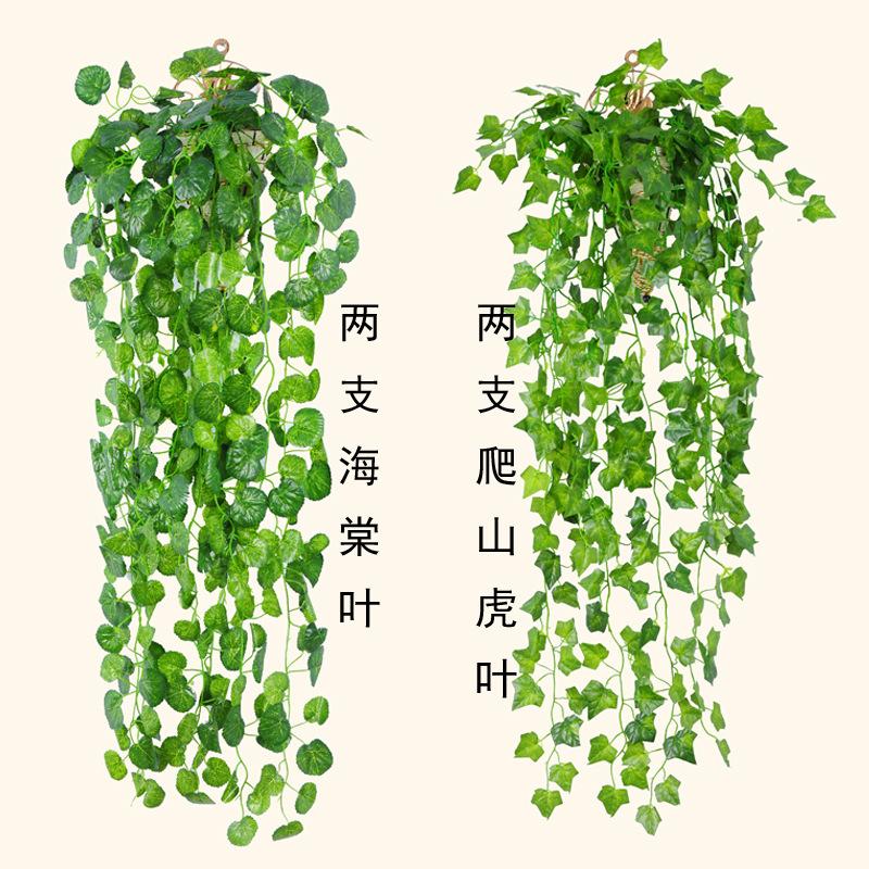 模擬植物大壁掛裝飾花綠植牆藤條藤蔓吊籃葡萄葉子假花爬山虎
