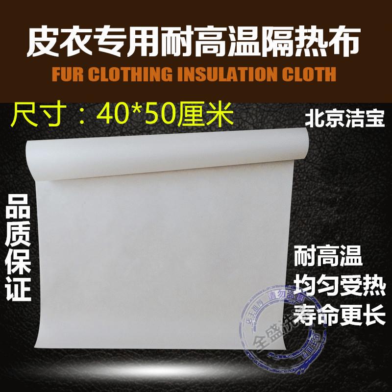 潔寶皮衣燙布熨燙布熨皮布乾洗店燙皮衣皮革耐高溫隔熱布燙衣墊布