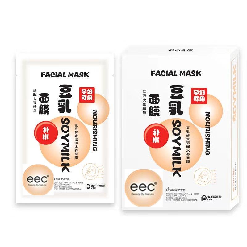 EEC 天然纯补水保湿正品  豆乳孕妇面膜怀孕哺乳期可用产后可以用