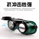 Welding glasses dedicated welder anti-glare glass double clamshell welding labor protection dual lens eyewear