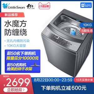 小天鹅10kg水魔方全自动家用直驱变频波轮洗衣机TB100VT818WDCLY