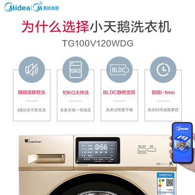 小天鹅洗衣机10kg滚筒洗衣机全自动家用杀菌洗脱一体TG100V120WDG