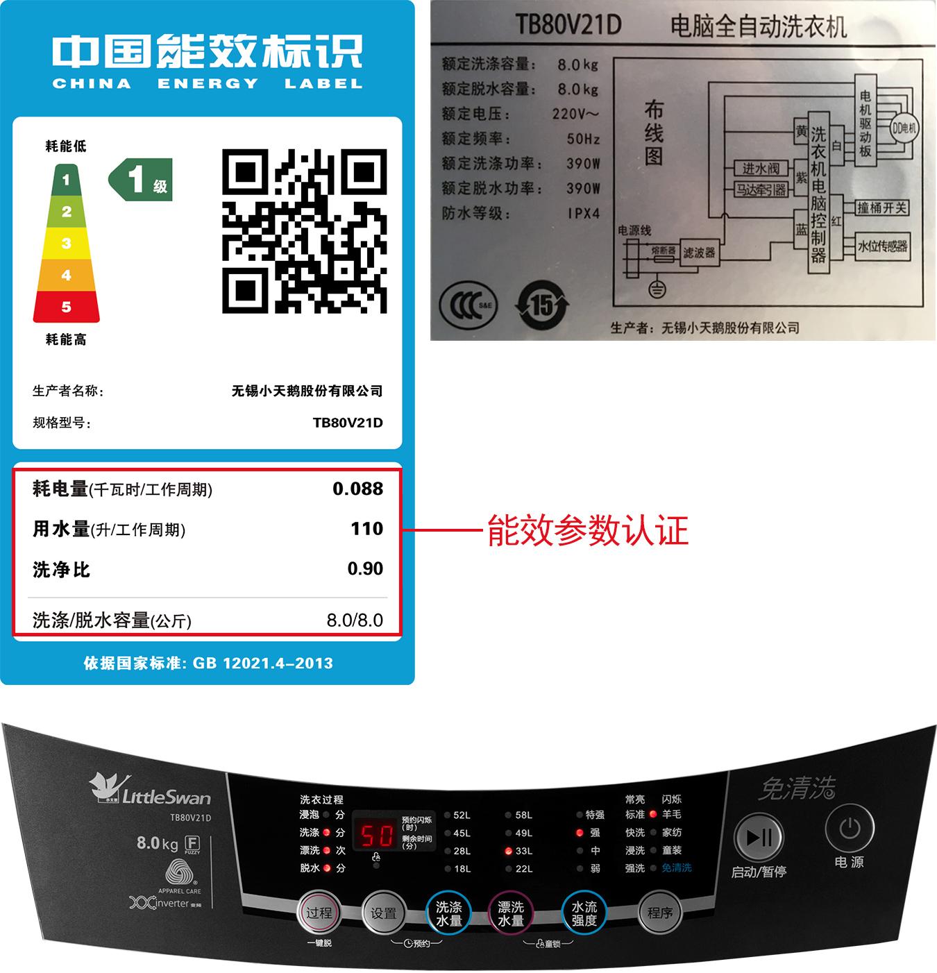 TB80V21D 变频宿舍家用全自动波轮洗衣机带甩干脱水 KG 公斤 8 小天鹅
