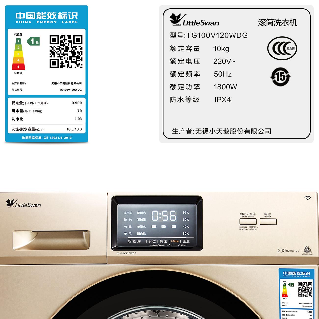 小天鹅滚筒洗衣机全自动家用 10公斤kg智能变频静音 TG100V120WDG