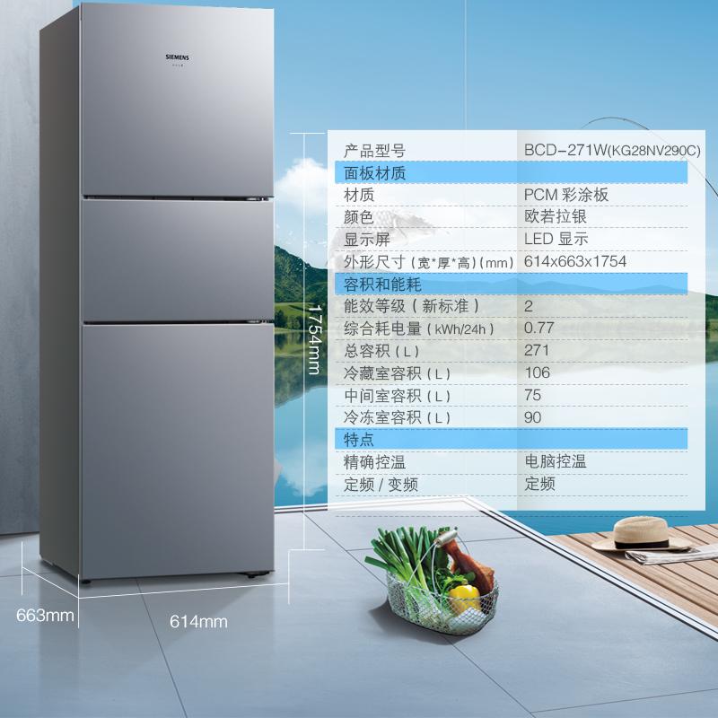 风冷大容量三门冰箱 三体全无霜 KG28NV290C 西门子 SIEMENS