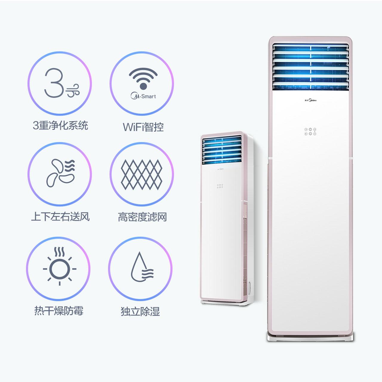 立式 匹智能静音冷暖客厅柜机空调 3 WPCD3 72LW KFR 美 Midea