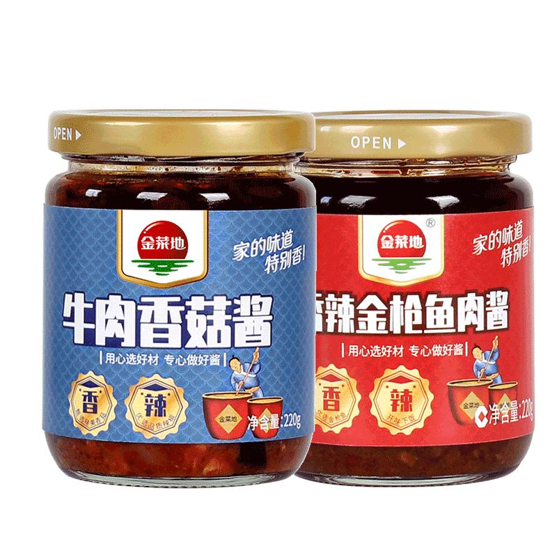 【金菜地】牛肉香菇酱鱼肉酱220g*2