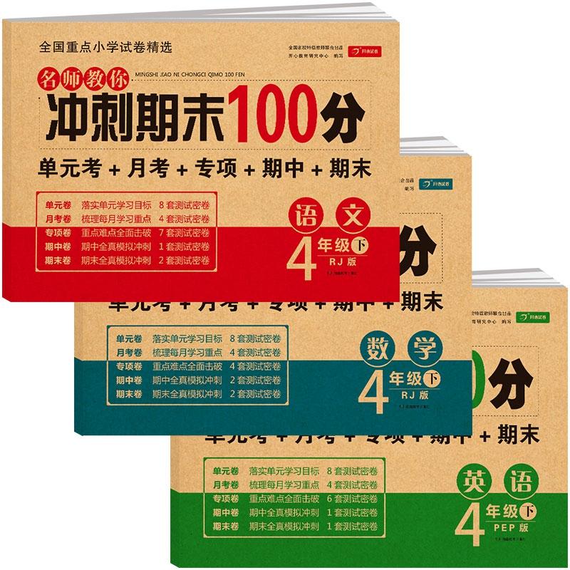 部编版2021新版 四年级下册试卷 人教版RJ 4年级语文+数学+英语书试卷期末冲刺100分 同步练习册训练  四年级下册测试卷全套