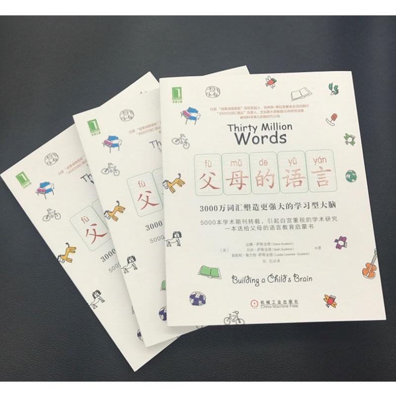 兒童好習慣養成書籍 兒童姓格情商培養圖書籍 激發兒童創造力 育兒書籍 家庭教育 親子溝通 萬詞匯塑造學習型大腦 3000 語言 父母