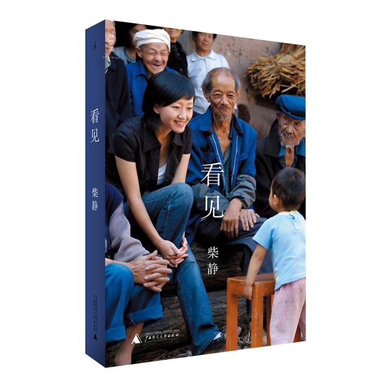 备忘纪实文学书畅销书 央视女主播讲述十年生涯传记散文随笔小说作品记录中国社会变迁 穹顶之下记录片记者 柴静 看见 正版现货