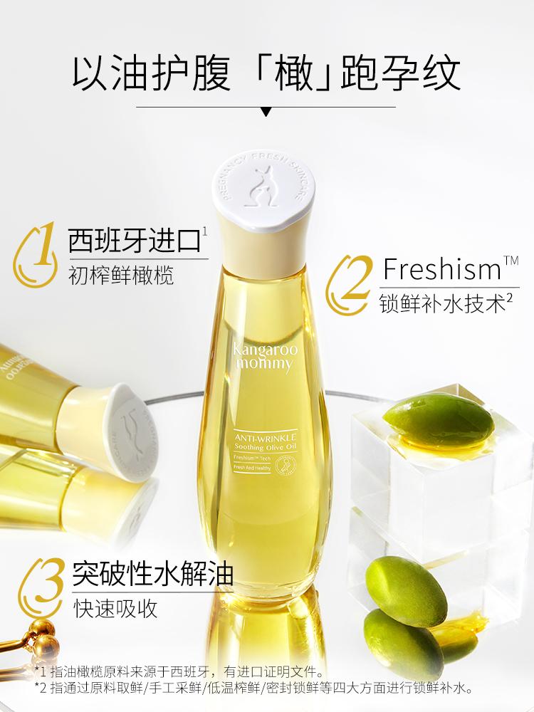 袋鼠妈妈孕妇专用橄榄油 天然保湿止痒预防妊娠纹产后消除护肤品
