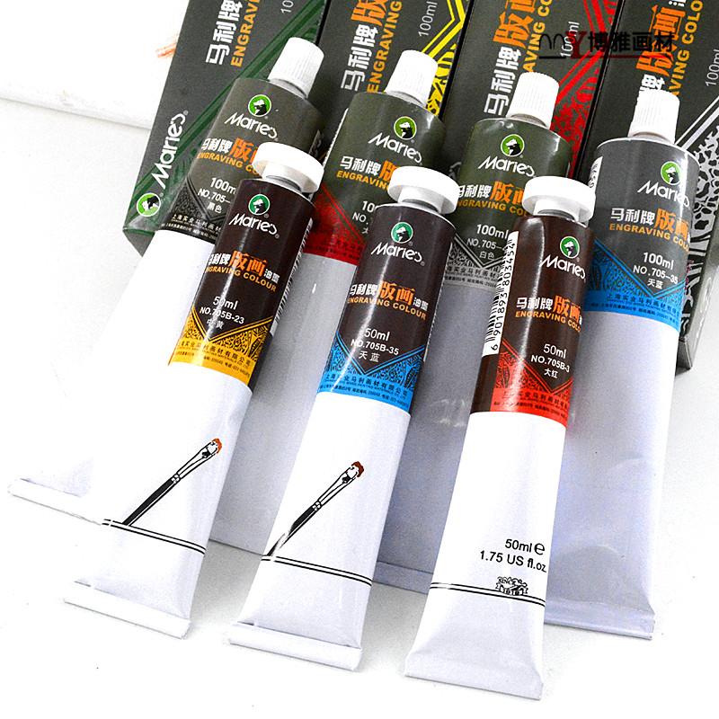 马利牌100ml管状水性版画油墨 红黄蓝绿白 版画工具 黑色版画颜料