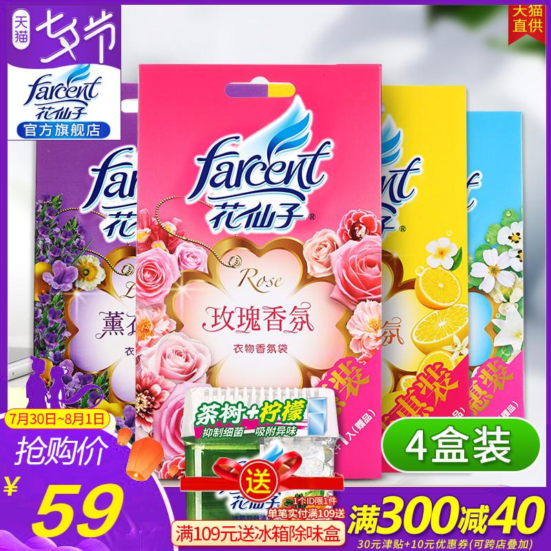 花仙子衣物香氛袋禮盒4盒 櫥櫃衣櫃除味香囊衣櫃香包