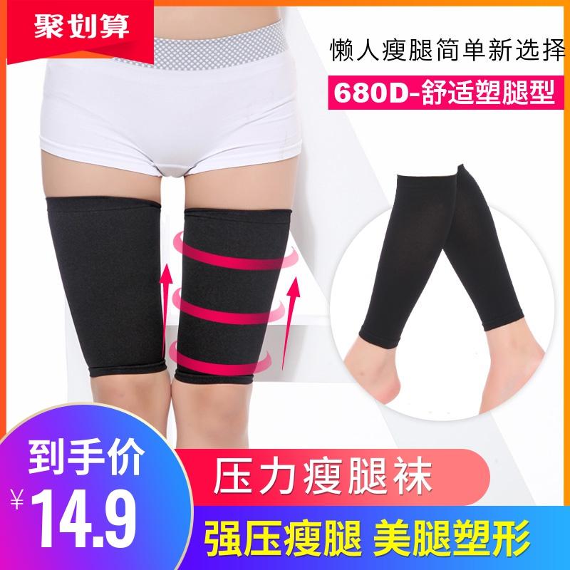 依更美壓力瘦腿襪子束大腿壓力瘦小腿套空調房護腿美腿運動壓縮襪