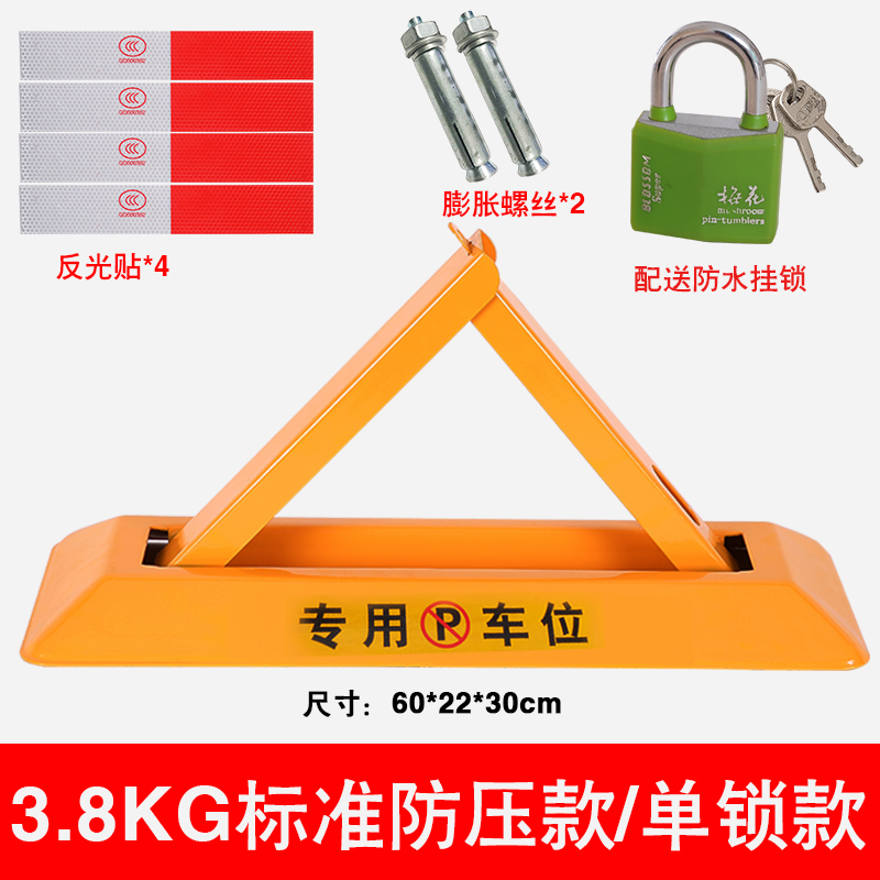 车位锁地锁加厚防撞固定三角车位锁占位锁汽车停车位停车桩免打孔