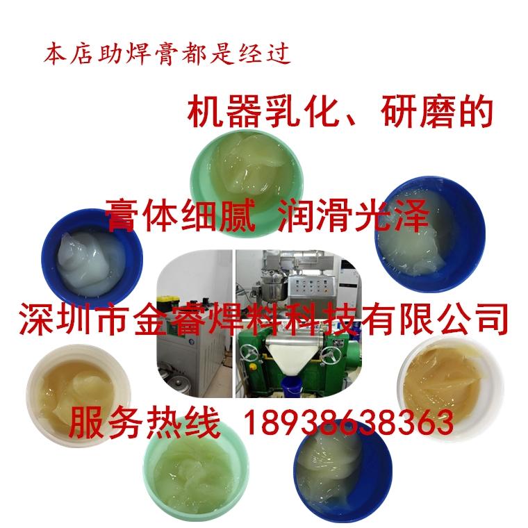 BGA焊油JRHL助焊油559助焊膏 美国AMTECH助焊剂 针筒焊油10cc/支