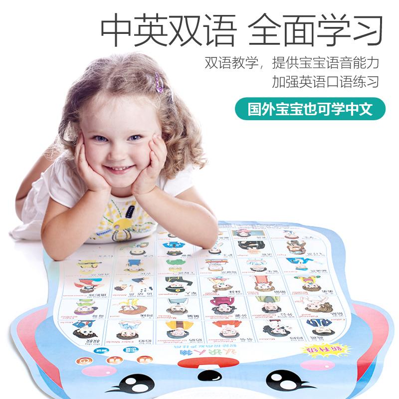 儿童双语早教有声挂图启蒙识字墙画