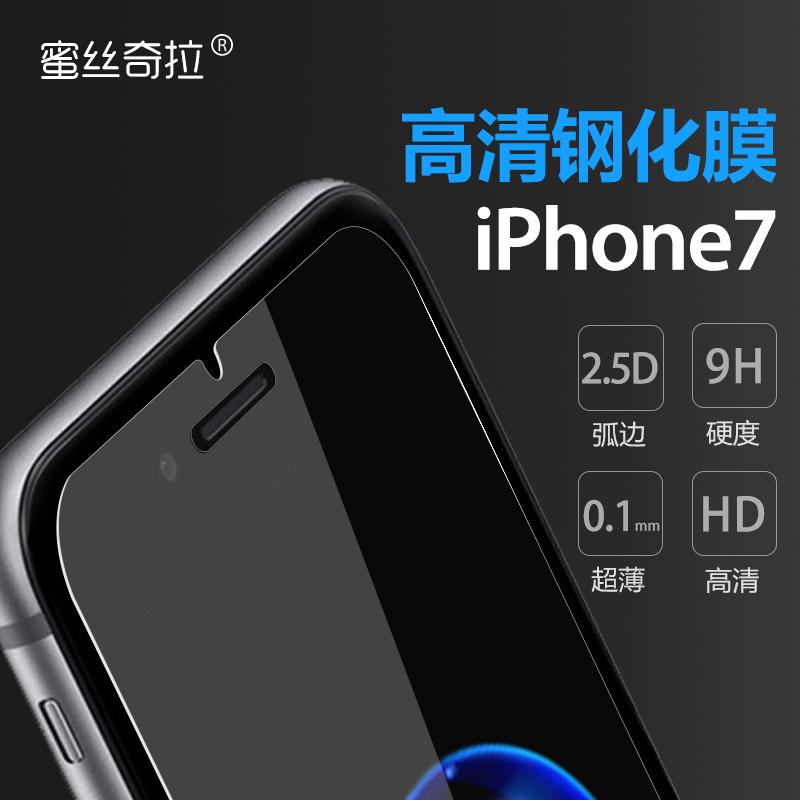 iphone8plus鋼化膜透明防爆鋼化玻璃手機貼膜蘋果7抗藍光7p保護膜