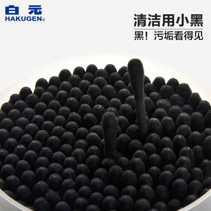 【400支】日本白元黑色棉签黑头棉
