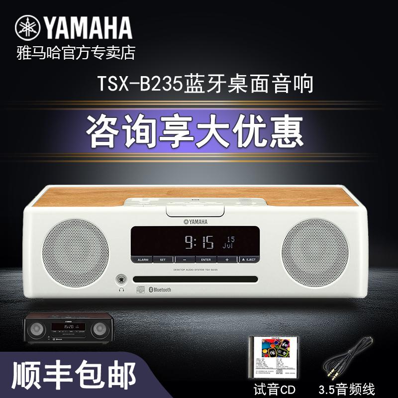 Yamaha/雅馬哈TSX-B235臺式桌面音響無線藍芽CD胎教U盤FM音箱家用