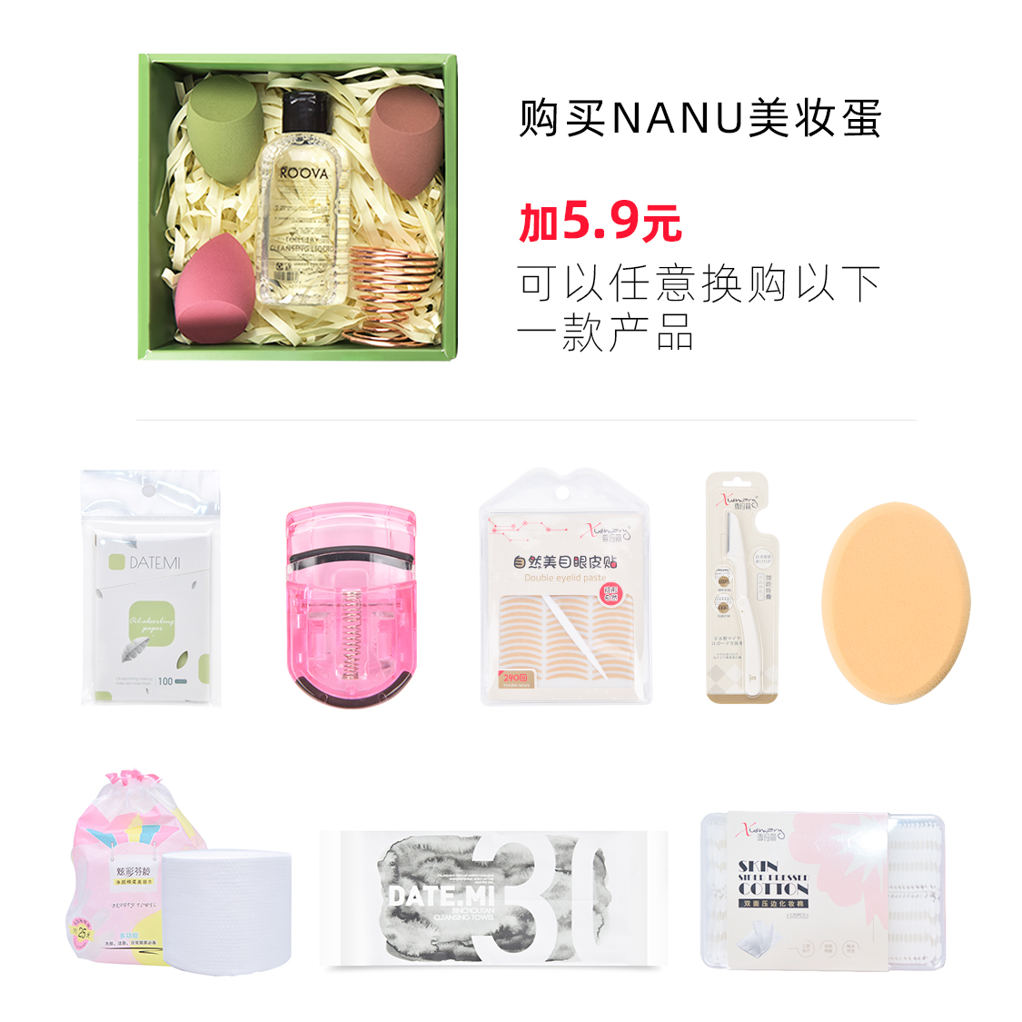 泰國nanu美妝蛋muse女神粉撲套裝清洗劑超軟海綿架不吃粉