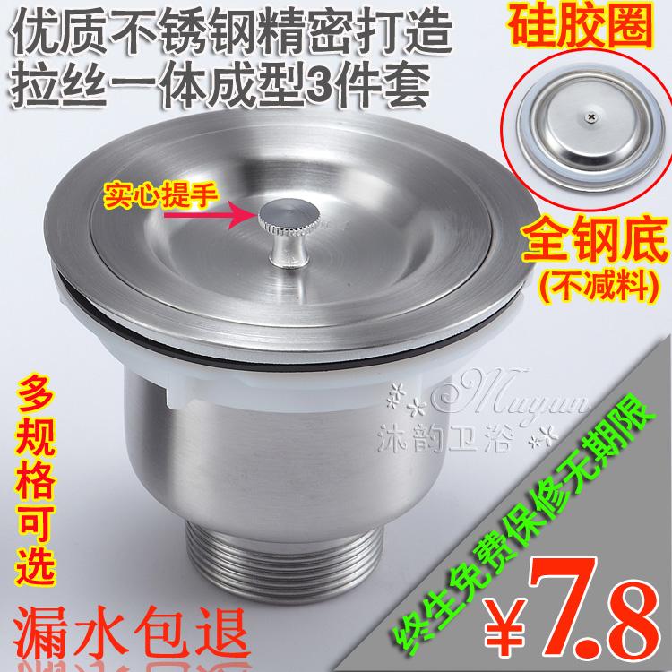洗菜盆提笼水槽配件 厨房水槽下水器 不锈钢提篮 304 亏本冲钻秒杀