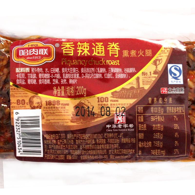 新品推荐 200g 哈肉联香辣通脊哈尔滨里脊肉猪肉开袋即食熟食
