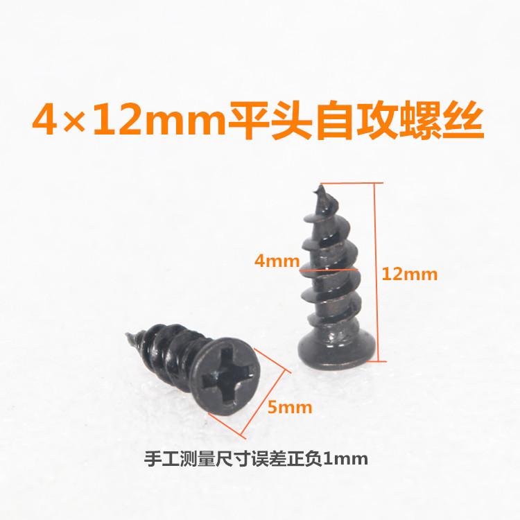 黑锌黑色十字平头自攻螺丝 螺钉 音箱 接线盒 家具 五金 电器螺丝