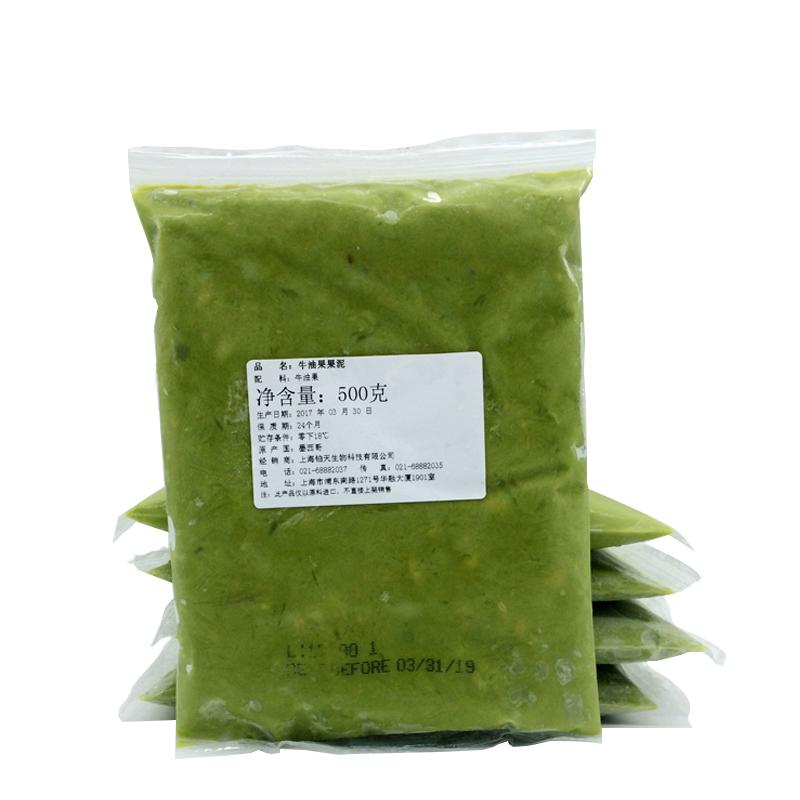 墨西哥原装进口牛油果泥 鳄梨速冻新鲜水果果酱冷冻去核500g 包邮