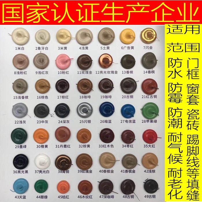 彩色密封中姓玻璃胶防霉水专用免钉强力快干瓷砖美缝剂米白黄透明