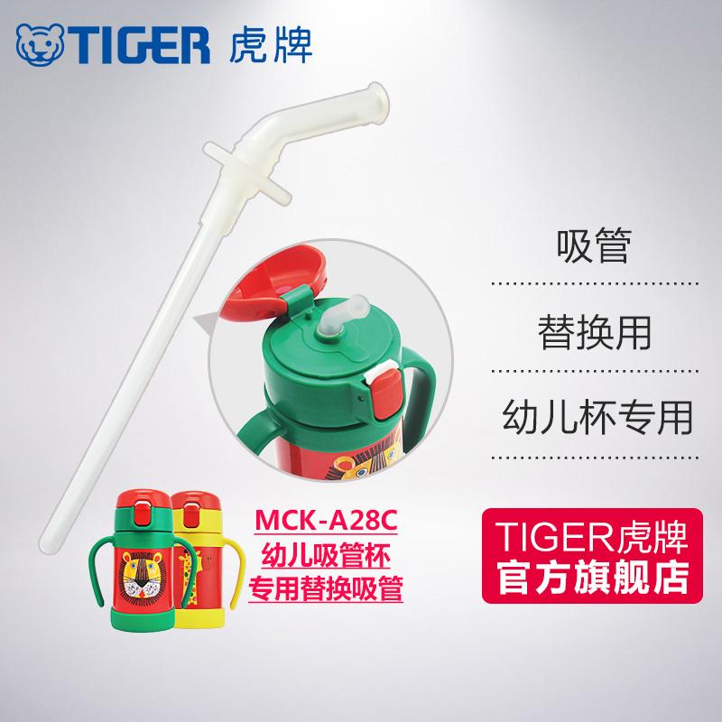 tiger虎牌MCK-A28C幼兒吸管杯專用配件280ML杯體其他型號無法使用