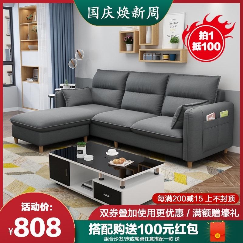 位组合简易科技布沙发