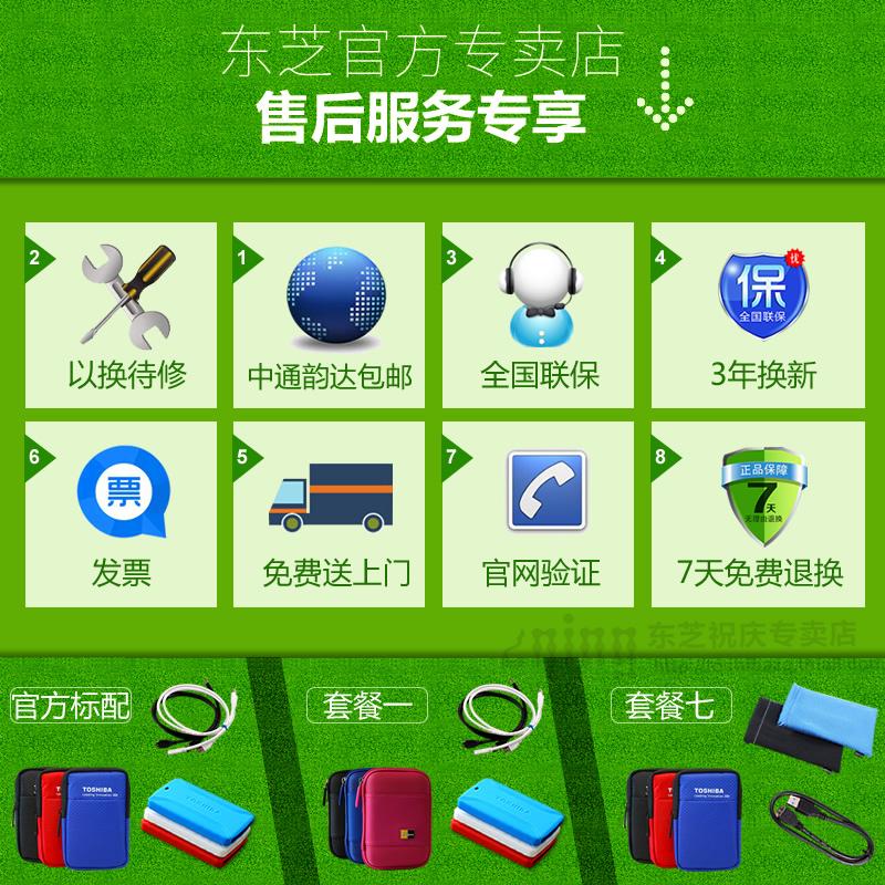 【送包+套】东芝移动硬盘3t V9 加密 苹果mac兼容 USB3.0高速 硬盘 移动硬移动盘3tb ps4 手机外接外置游戏
