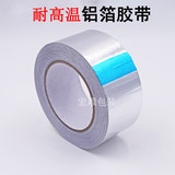 Self-adhesive aluminum foil tape resistant to high temperature seal waterproof fire to fill leakage anti-radiation insulation aluminum foil to fill the pot tin paper tape