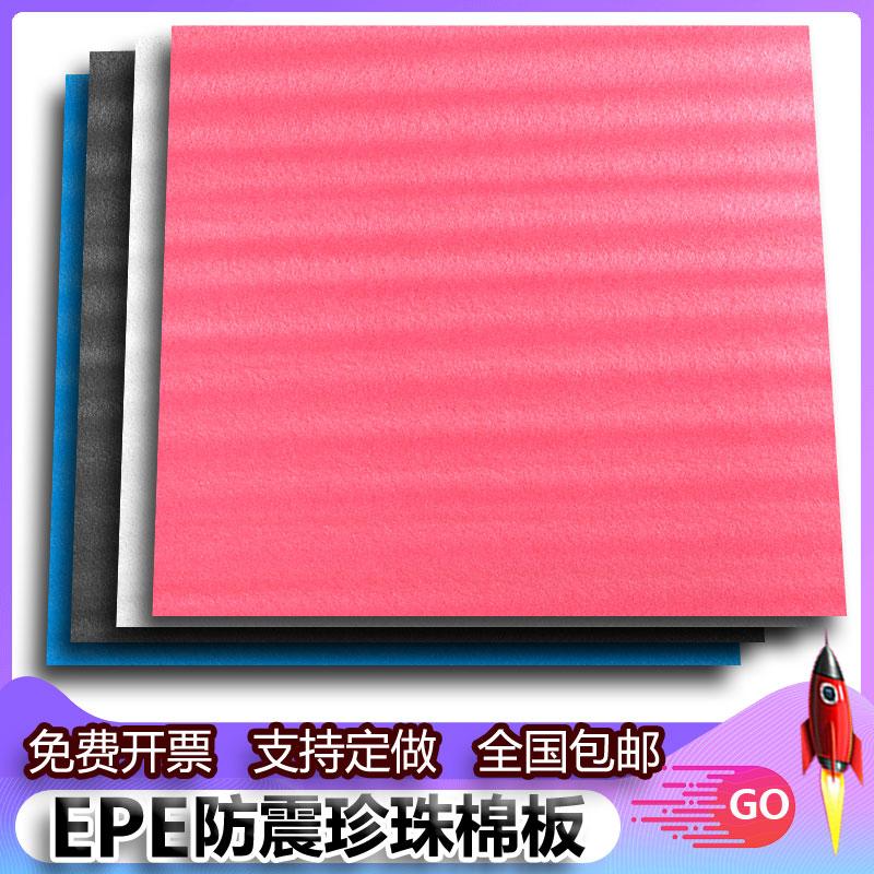 珍珠棉板材epe珍珠棉板防震棉板泡沫垫珍珠棉泡沫板快递包装泡沫