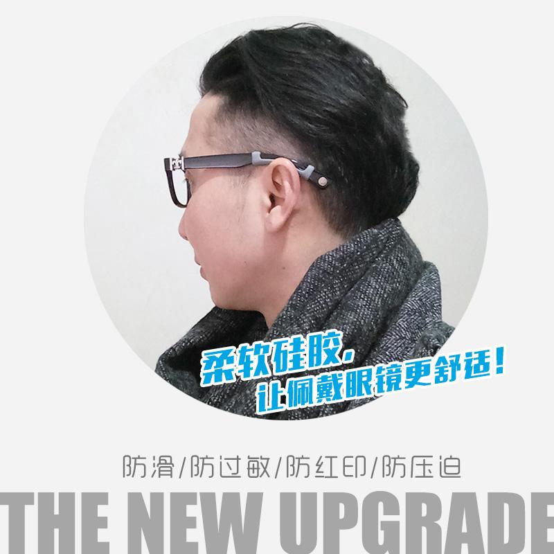 硅胶眼镜防滑套耳套耳勾防过敏舒适运动固定眼睛腿套脚套耳托配件