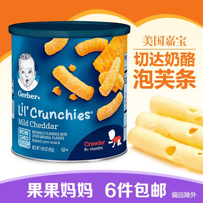 6件包邮美国Gerber嘉宝奶酪条谷物玉米切达手指泡芙条宝宝零食8M