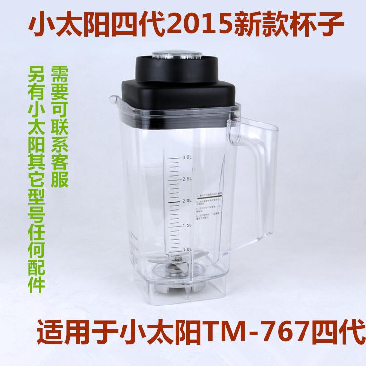 正品小太陽TM-767第四代商用沙冰機現磨豆漿機攪拌機杯子配件整杯