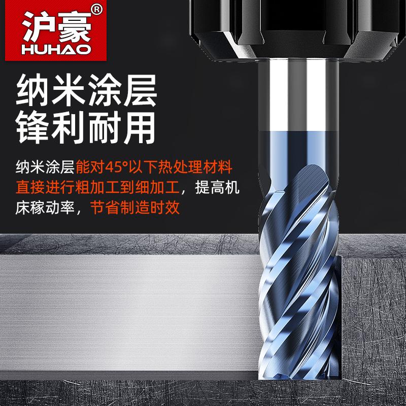 沪豪45度立铣刀钨钢铣刀4刃硬质合金铣刀纳米涂层数控刀具cnc刀具