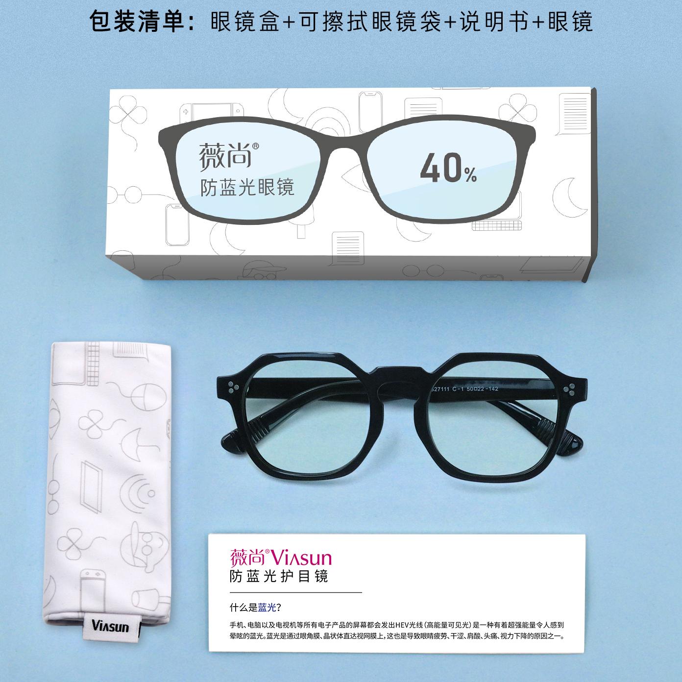 20  27111 年新款防蓝光手机电脑护目镜防疲劳眼镜 8991 薇尚