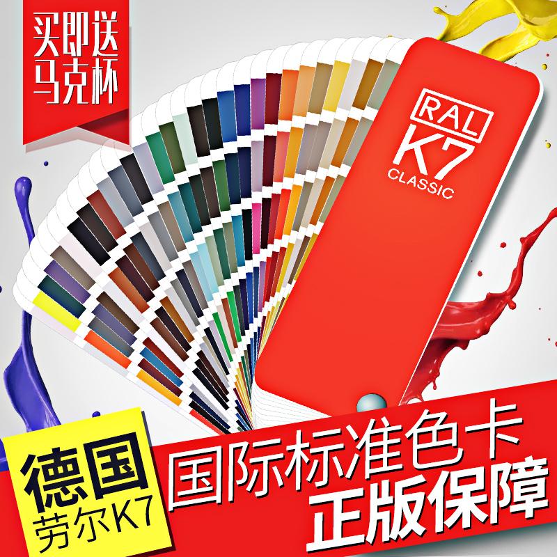 正版RAL色卡K7色卡-德国劳尔色卡欧标-国际标准色卡油漆涂料色卡