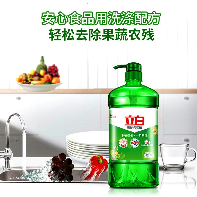 立白天然茶籽洗洁精家用厨房洗涤剂家庭装洗碗除菌去油食品用4kg