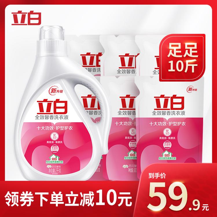 立白全效馨香洗衣液香味持久去渍促销组合袋装桶装家用补充装10斤
