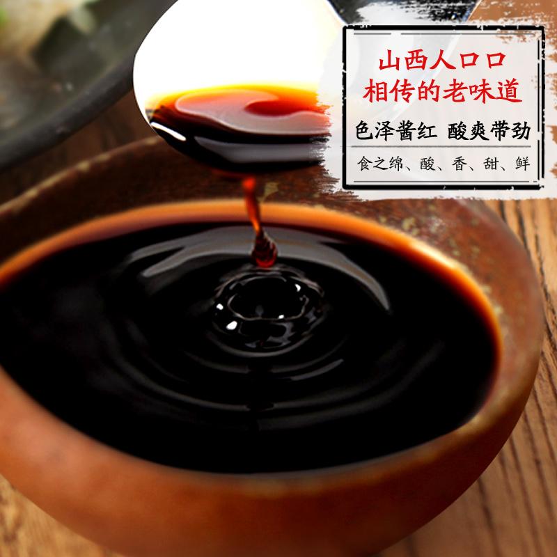 山西宁化府老陈醋2400ml山西特产凉拌饺子蟹醋 粮食酿造 醋泡黑豆