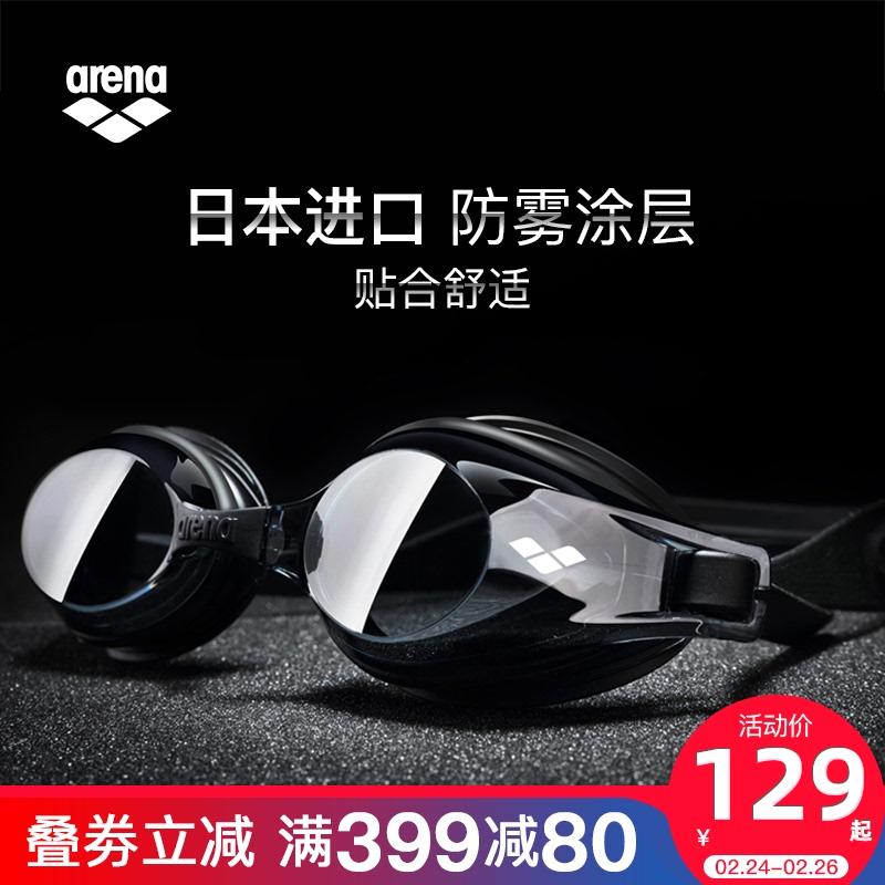 中国国家队指定赞助商 arena 日本产 成人防雾高清泳镜