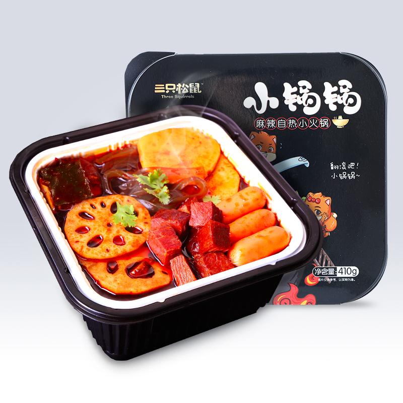【三只松鼠_懒人小火锅410g】方便速食自热自煮川味麻辣肉类即食