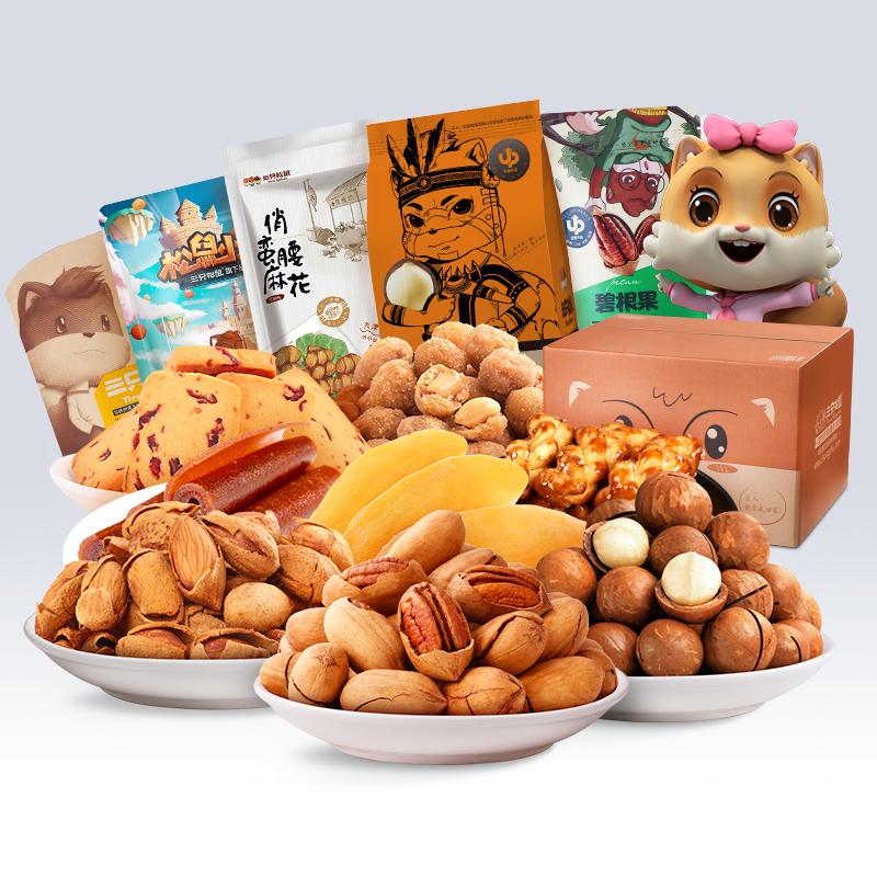 【三只松鼠_零食大礼包】休闲食品网红整箱混合坚果膨化送人礼物