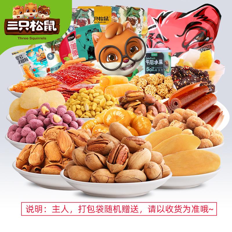 【三只松鼠_零食大礼包】休闲小吃网红吃货食品美食饼干箱装送礼