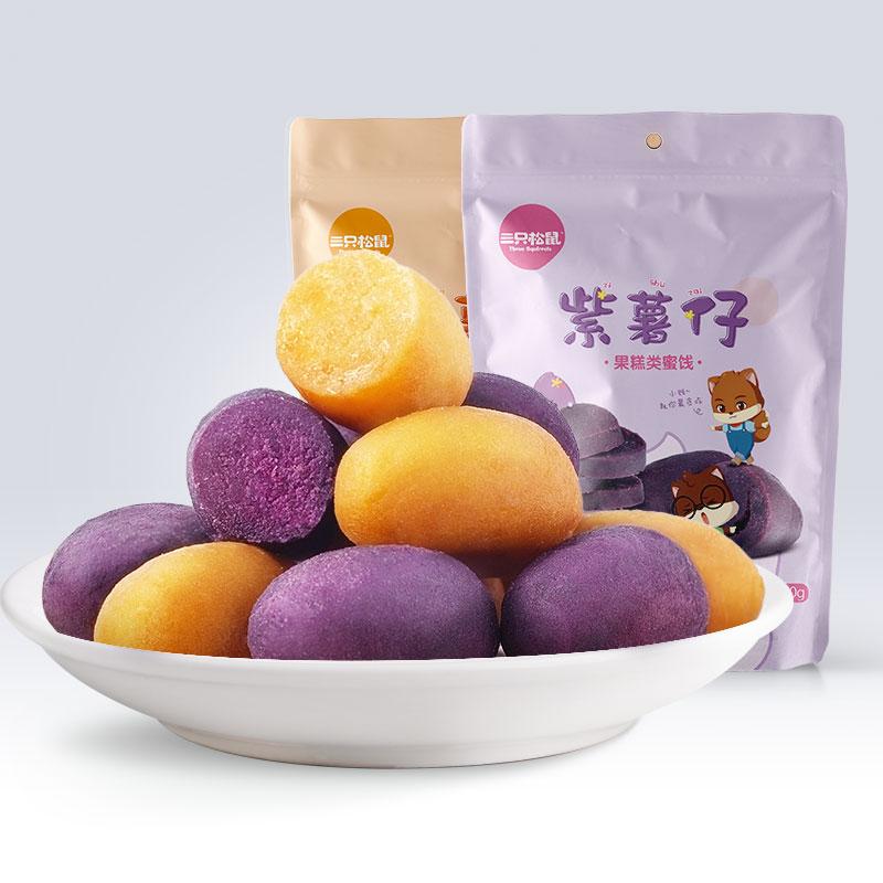 【三只松鼠_紫/红薯仔100gx2】休闲零食小吃特产紫薯干地瓜干番薯