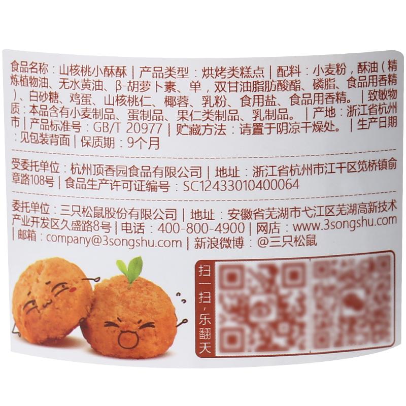 【三只松鼠_山核桃小酥酥200g】早餐网红零食糕点点心核桃仁酥